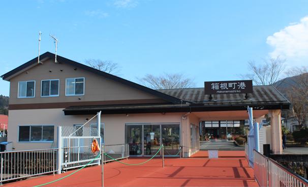 箱根町港 到乘船處的交通方式・停車場 箱根海賊觀光船