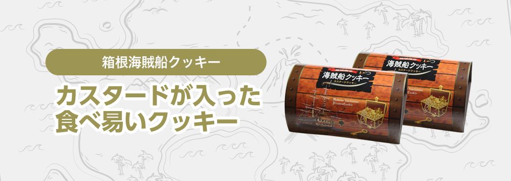 https://www.hakone-kankosen.co.jp/recommend/img/bnr-goods02.png